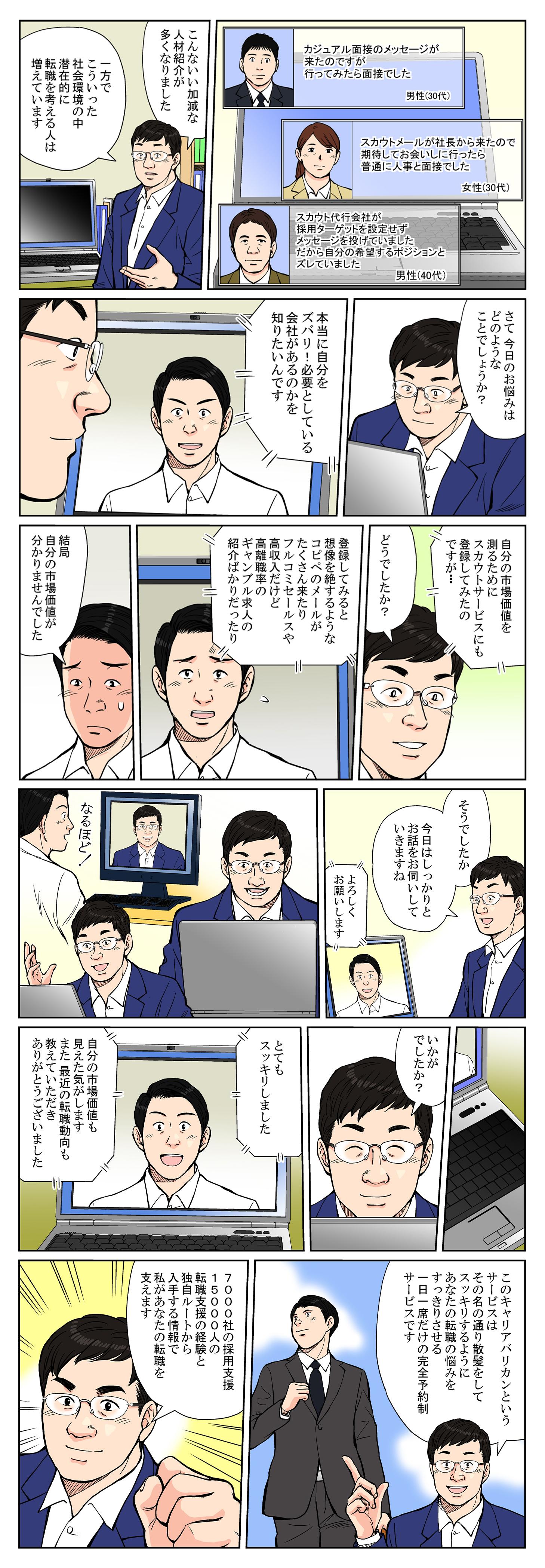 キャリアバリカン 漫画